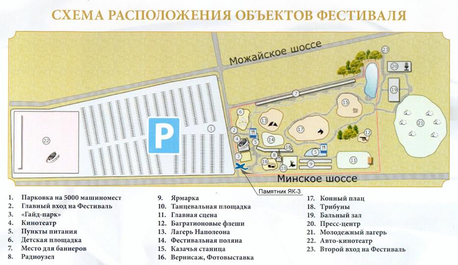 Шаликово Можайского района